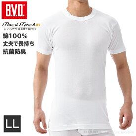 【期間限定10%OFF】B.V.D. Finest Touch EX 丸首半袖Tシャツ(LL) 【綿100%】 シャツ メンズインナー 下着 肌着 抗菌 防臭【白】【コンビニ受取対応商品】 fe313-ll コットン