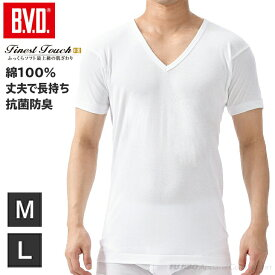 【期間限定10%OFF】B.V.D. Finest Touch EX V首半袖Tシャツ(M.L)【綿100%】 メンズインナー 下着 肌着 抗菌 防臭 【白】 【コンビニ受取対応商品】 fe344 コットン
