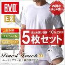 宅配便限定!送料無料5枚セット!B.V.D.Finest Touch EX クルーネックTシャツ(M.L) 【白】【日本製】 【コンビニ受取対応商品】