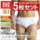 宅配便限定!送料無料5枚セット!B.V.D.Finest Touch EX 天ゴムセミビキニブリーフ(4L) 【日本製】 【綿100%】 メンズ 下着 抗菌 防臭 【白】 大きいサイズ メンズ 【コン