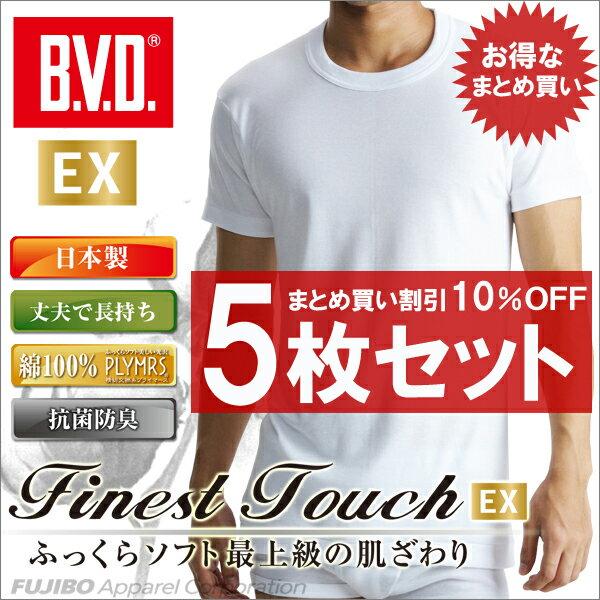 送料無料5枚セット!B.V.D.Finest Touch EX  丸首半袖Tシャツ(S.M.L) 日本製 【綿100%】 シャツ メンズ インナーシャツ 下着 抗菌 防臭 【白】【日本製】 【コンビニ受取対応商品】
