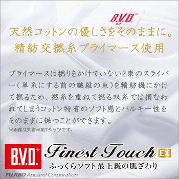 送料無料5枚セット!日本製、最上級の肌ざわりB.V.D.FinestTouchEXシリーズU首半袖Tシャツ(3L)メンズインナー/下着/アンダーウェア/綿100%