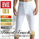 B.V.D.Finest Touch EX ニーレングス七分丈(LL) 【日本製】 【綿100%】 メンズ 下着 抗菌 防臭【白】 【コンビニ受取対応商品】
