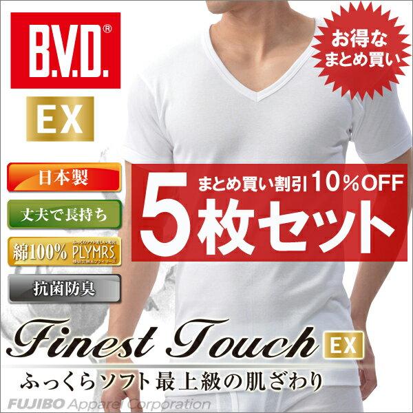 送料無料5枚セット!B.V.D.Finest Touch EX V首半袖Tシャツ(S.M.L) 【日本製】 【綿100%】 シャツ メンズ インナーシャツ 下着 抗菌 防臭 【白】 【コンビニ受取対応商品】 gn344-5p