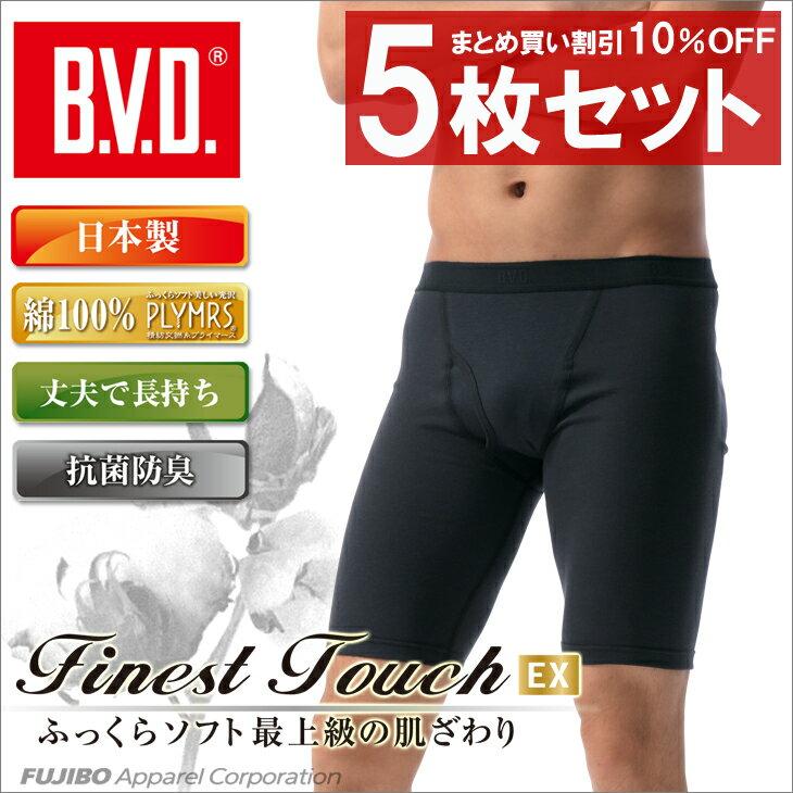 送料無料5枚セット!B.V.D.Finest Touch EX ロングボクサー (LL) ボクサー メンズ 男性下着 日本製 【綿100%】 メンズ 男性下着 抗菌 防臭【日本製】 【コンビニ受取対応商品】 gn396-5p