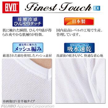 接触冷感ひんやりタッチ!B.V.D.FinestTouchEX吸水速乾V首スリーブレス(LL)メンズインナー/下着/アンダーウェア/綿100%