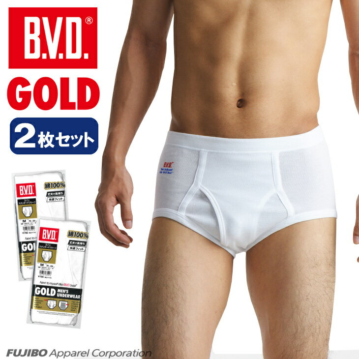 B.V.D.GOLD スパンスタンダードブリーフ 2枚セット S,M,L  BVD 【綿100%】  メンズ インナー 下着【白】 【コンビニ受取対応商品】 g022-2p
