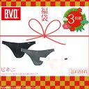 【メール便送料無料】BVD ビキニ 3枚セット 福袋 2018 メンズ