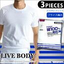 3枚組 LIVEBODY 丸首半袖Tシャツ メンズインナー/下着/アンダーウェア/【綿100%】 インナーシャツ【白】 【コンビニ…