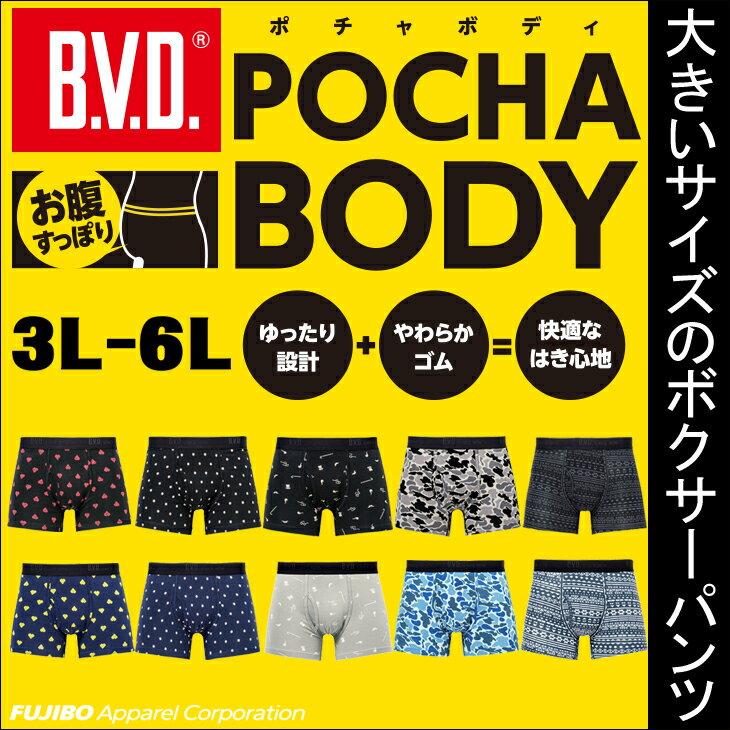 【アウトレット】B.V.D. POCHA BODY 前開きボクサーパンツ キングサイズ 大きいサイズ メンズ 下着 3L 4L 5L 6L 大きい【コンビニ受取対応商品】 gr702t