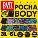 B.V.D. POCHA BODY 前開きボクサーパンツ 綿100% キングサイズ 大きいサイズ メンズ 下着 3L 4L 5L 6L 大きい【コンビニ受取対応...