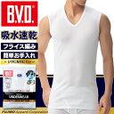 BVD 吸水速乾フライス V首スリーブレス メッシュ Vネック インナーシャツ