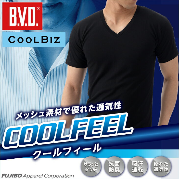 【アウトレット】【クールビズ】B.V.D.COOLFEEL「 涼感メッシュ」VネックTシャツ インナー 涼感 メンズ ムレ 吸汗速乾 抗菌防臭 吸水速乾 梅雨 クール