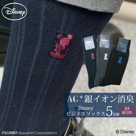 【銀イオン消臭】Disney ディズニー ビジネスソックス 5足セット メンズ ソックス 無地 快適フィット 大きめヒール ミッキー ワンポイント メンズソックス 靴下 【コンビニ受取対応商品】 dgm584501