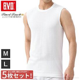 【5枚セットで送料無料15%OFF!】BVD Finest Touch EX 丸首スリーブレス(M L) 綿100% シャツ メンズ インナーシャツ 下着 肌着 抗菌 防臭 【コンビニ受取対応商品】 fe323-5p コットン