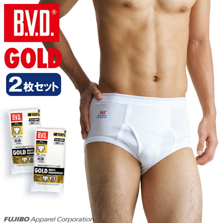 B.V.D.GOLD 天ゴムスタンダードブリーフ 2枚セット S,M,L BVD 【綿100%】 メンズ 下着 アンダーウェア【白】 【コンビニ受取対応商品】 g012-2p