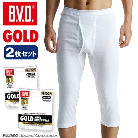 B.V.D.GOLD ニーレングス 2枚セット S,M,L  BVD 綿100%  メンズ インナー ももひき ステテコ 猿股 下着 【コンビニ受取対応商品】 g016-2p