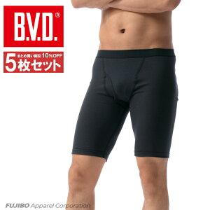 送料無料5枚セット!B.V.D.Finest Touch EX ロングボクサー (S,M,L) ボクサー メンズ 男性下着 肌着 日本製 【綿100%】 メンズ 男性下着 肌着 抗菌 防臭【日本製】 【コンビニ受取対応商品】 gn396-5p