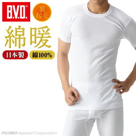 【30%OFF】BVD 裏起毛 あったかインナー 綿100% 丸首 半袖Tシャツ(LL) 「B.V.D.Finest Touch EX」 tシャツ 防寒 下着 男性 大きいサイズ 日本製 スムース編み 暖かい bvd 保温 抗菌防臭 メンズ スノボ ボード ワーク ビジネス【コンビニ受取対応商品】 gn533-ll