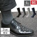 B.V.D. 2足セット メンズビジネスソックス 靴下 くつした スーツ 通勤 通学【ビジネス】 【コンビニ受取対応商品】