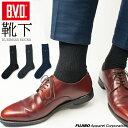 【期間限定21%OFF】【メール便送料無料】B.V.D.メンズ ビジネスソックス 3足組『細リブ』 靴下 くつした スーツ 通勤 …