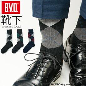 【期間限定21%OFF】【メール便送料無料】B.V.D.メンズ ビジネスソックス 3足組『アーガイル』 靴下 くつした スーツ 通勤 通学【ビジネス】k1303-3p