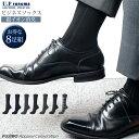 【銀イオン 消臭 】 U.P renoma ビジネスソックス 8足セット メンズ ソックス 無地 メンズソックス 靴下 レノマ 【コ…