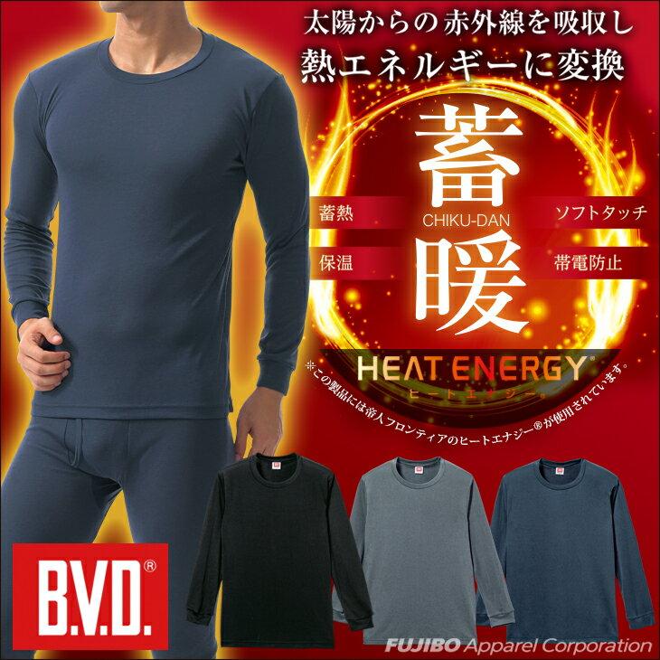 B.V.D. 蓄暖 あったか防寒 クルーネック長袖Tシャツ 蓄熱保温 WARM BIZ BVD インナー ビジネス