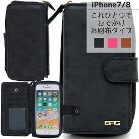 スマホケース iPhone 7 8 レザー調 おしゃれ アイフォン7 アイフォン8 かっこいい 財布型 手帳型 フェイクレザー 小銭入 カード入 大容量 シンプル メンズ レディース 便利 トレンド マグネット スマートフォン スマートフォンケース ウォレットタイプ
