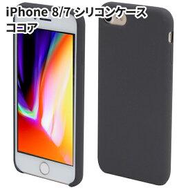 iPhone 8/7 iPhone SE (第2世代)対応 シリコン ケース ココア 全44色 送料無料 アイフォン8/7 ソフトケース スマホカバー Apple純正スマホ用 ロゴなし