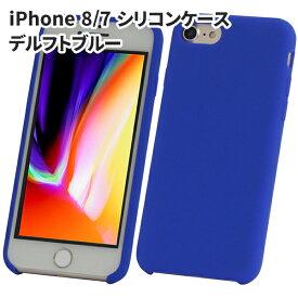 iPhone 8/7 iPhone SE (第2世代)対応 シリコン ケース デルフトブルー 全44色 送料無料 アイフォン8/7 ソフトケース スマホカバー Apple純正スマホ用 ロゴなし