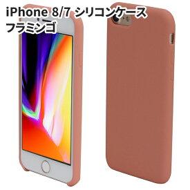 iPhone 8/7 iPhone SE (第2世代)対応 シリコン ケース フラミンゴ 全44色 送料無料 アイフォン8/7 ソフトケース スマホカバー Apple純正スマホ用 ロゴなし