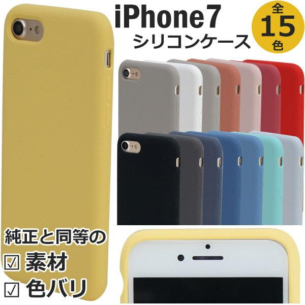 送料無料 iPhone 7 シリコン ケース カバーiPhone7 アイフォン7 ソフトケース スマホカバー Apple純正同品質 ロゴなし 全15色