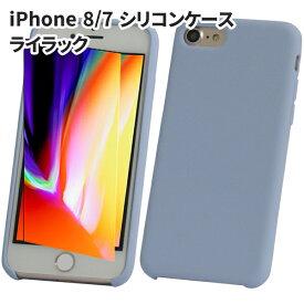 iPhone 8/7 iPhone SE (第2世代)対応 シリコン ケース ライラック 全44色 送料無料 アイフォン8/7 ソフトケース スマホカバー Apple純正スマホ用 ロゴなし