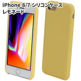 iPhone 8/7 iPhone SE (第2世代)対応 シリコン ケース レモネード 全44色 送料無料 アイフォン8/7 ソフトケース スマホカバー Apple純正スマホ用 ロゴなし