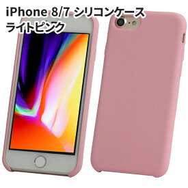 iPhone 8/7 iPhone SE (第2世代)対応 シリコン ケース ライトピンク 全44色 送料無料 アイフォン8/7 ソフトケース スマホカバー Apple純正スマホ用 ロゴなし