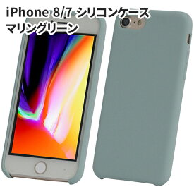 iPhone 8/7 iPhone SE (第2世代)対応 シリコン ケース マリングリーン 全44色 送料無料 アイフォン8/7 ソフトケース スマホカバー Apple純正スマホ用 ロゴなし
