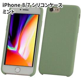 iPhone 8/7 iPhone SE (第2世代)対応 シリコン ケース ミント 全44色 送料無料 アイフォン8/7 ソフトケース スマホカバー Apple純正スマホ用 ロゴなし