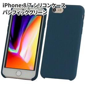 iPhone 8/7 iPhone SE (第2世代)対応 シリコン ケース パシフィックグリーン 全44色 送料無料 アイフォン8/7 ソフトケース スマホカバー Apple純正スマホ用 ロゴなし
