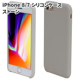 iPhone 8/7 iPhone SE (第2世代)対応 シリコン ケース ストーン 全44色 送料無料 アイフォン8/7 ソフトケース スマホカバー Apple純正スマホ用 ロゴなし