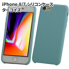iPhone 8/7 iPhone SE (第2世代)対応 シリコン ケース ターコイズ 全44色 送料無料 アイフォン8/7 ソフトケース スマホカバー Apple純正スマホ用 ロゴなし