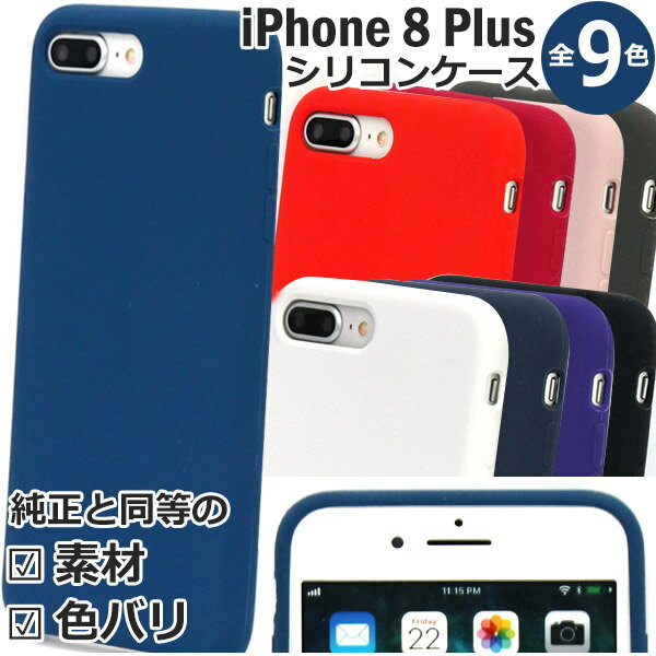 送料無料 iPhone 8Plus シリコン ケース カバーiPhone8Plus アイフォン8Plus ソフトケース スマホカバー Apple純正同品質 ロゴなし 全9色