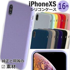 送料無料 iPhone XS シリコン ケース カバーiPhoneXS アイフォンXS ソフトケース スマホカバー Apple純正同品質 ロゴなし 全16色