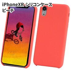 送料無料iPhoneXRシリコンケースピーチカバーiPhoneXRアイフォンXRソフトケーススマホカバーApple純正同品質ロゴなし全44色