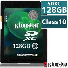 Kingstonキングストン正規品SDカード128GB大容量クラス10高速転送