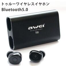 Bluetooth高音質ワイヤレスイヤホン充電ケース付き