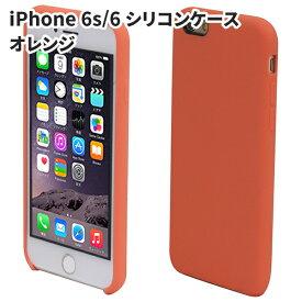 iPhone 6/6s シリコン ケース オレンジ 全44色 送料無料 アイフォン6/6s ソフトケース スマホカバー Apple純正スマホ用 ロゴなし