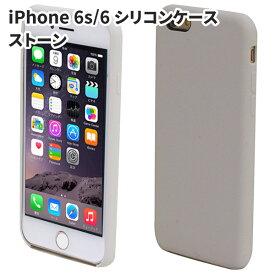 iPhone 6/6s シリコン ケース ストーン 全44色 送料無料 アイフォン6/6s ソフトケース スマホカバー Apple純正スマホ用 ロゴなし
