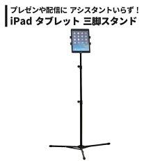 ipadタブレット三脚スタンド軽量ライブ配信ビデオ通話