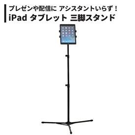 ipad タブレット 三脚スタンド 軽量 ライブ配信 ビデオ通話